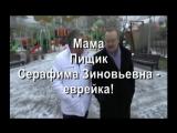 Зачем пархатый Пашка Грудинин называет себя Русским?