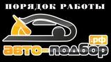 Порядок работы АВТО-ПОДБОР.РФ.ILDAR AVTO-PODBOR