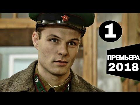 ПРЕМЬЕРА 2018! Небо в Огне (1 серия) Русские детективы, новинки 2018