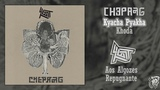 Chepang Test - split 7