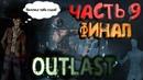Outlast прохождение| Часть 9 Outlast Финал