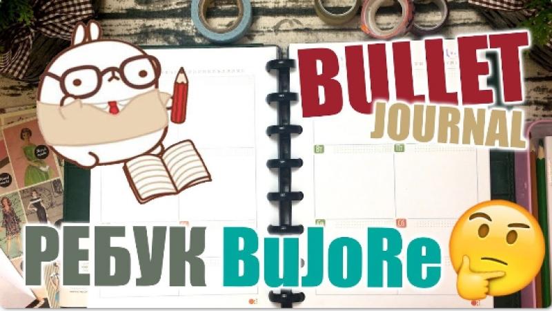 BuJoRe A5 - Как вести ежедневник Bullet Journal - Идеи для ребука 📗