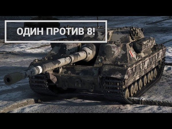 ОДИН ПРОТИВ 8 ПСИХ НА FV217 Badger