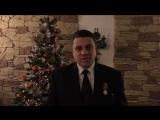 Поздравление с наступающим Новым Годом. Игорь Лебедев.