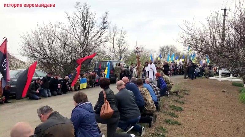18 апреля 2018. Победное, Запорожская область. Похороны украинского фашиста