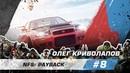 NFS Payback Олег 8 выпуск