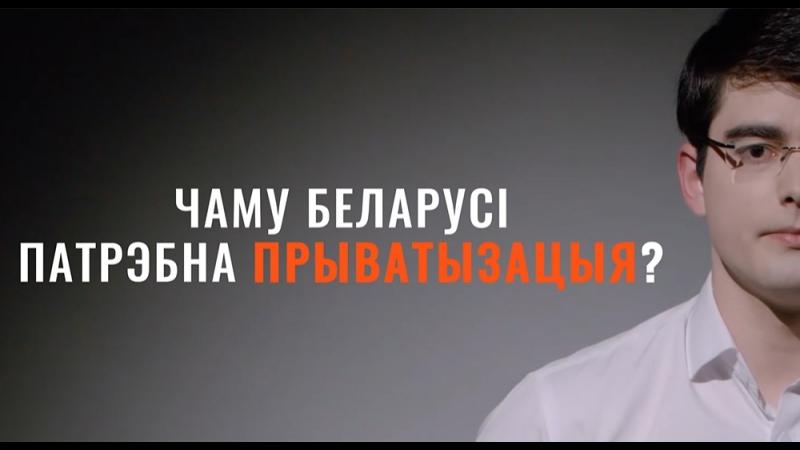 Чаму Беларусі патрэбна прыватызацыя Почему Беларуси нужна приватизация