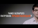 Чаму Беларусі патрэбна прыватызацыя? Почему Беларуси нужна приватизация?