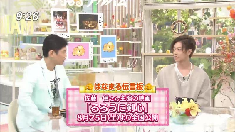 [2012.08.15] [Hanamaru Cafe] Sato Takeru