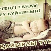 Нурбол Суртаев