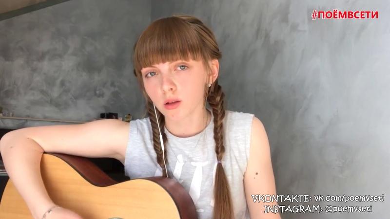 MATRANG | МАТРАНГ - Вода (cover by Анастасия Крупко),красивая милая девушка классно спела кавер,красивый голос,поёмвсети,талант