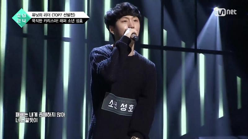 [BOYS24] Boy Sungho @TOP7 Selection