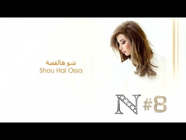 Nancy Ajram - Shou Hal Ossa Official Video شو هالقصة
