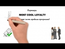Most Cool Loyalty