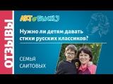 Семья Саитовых - Нужно ли детям давать стихи русских классиков