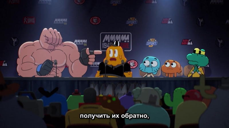 Удивительный мир Гамбола 6 сезон 8 серия