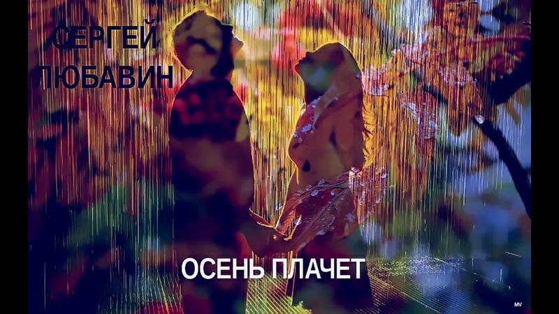 Сергей Любавин - Осень плачет