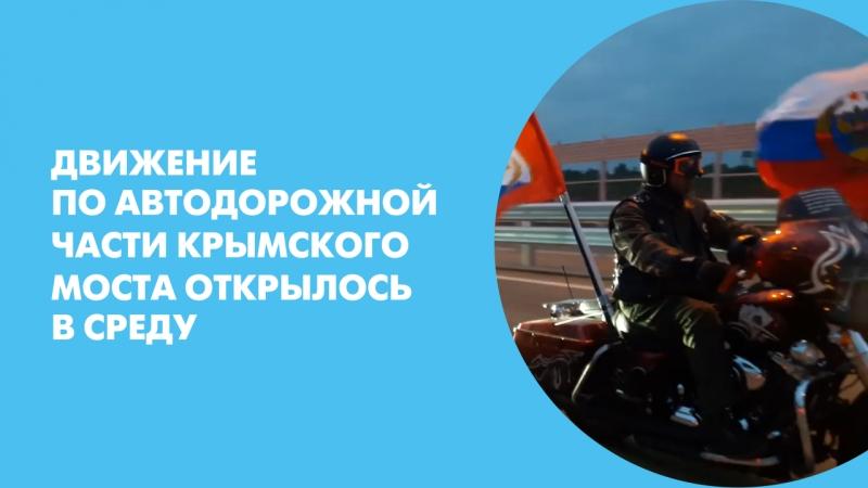 Движение по автодорожной части Крымского моста открылось в среду
