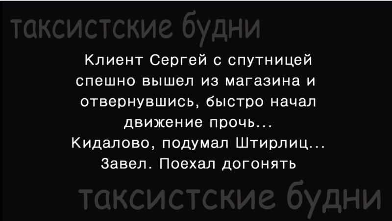 Будни таксиста Семь рублей славы)mp4