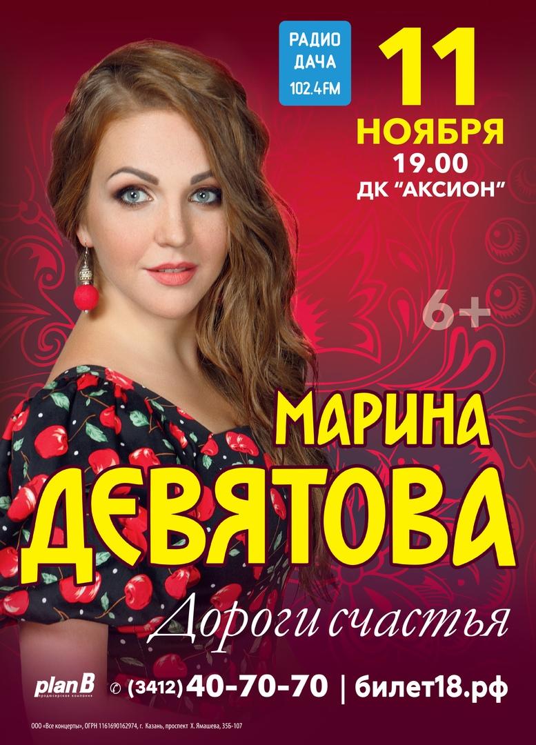 Афиша Ижевск Марина Девятова I Ижевск I 11 ноября 2018