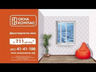 Окна ПВХ в рассрочку от 711 рублей в месяц