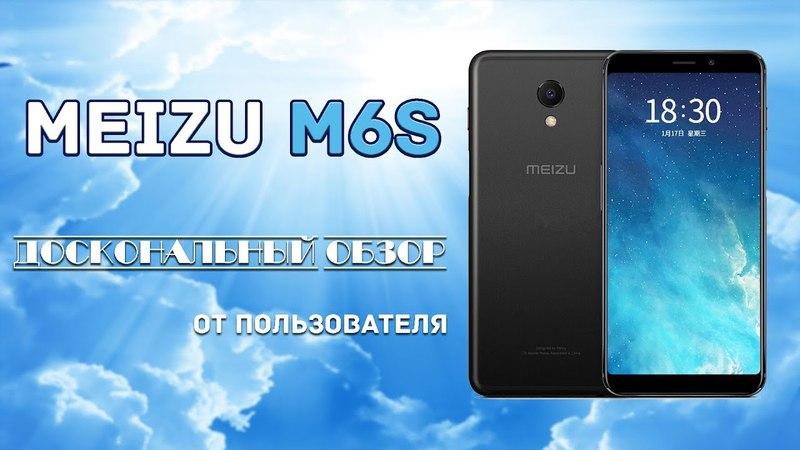 Meizu M6s: доскональный обзор спустя 2 недели использования