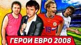 ГЕРОИ ЕВРО 2008 - ЧТО С НИМИ СЕЙЧАС!
