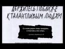 САМОПОЗНАНИЕ - self-discovery Кради как Художник Клеон Остин part IV - - Steal Like An Artist