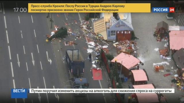 Новости на Россия 24 • Берлинского террориста ищут в оцепленном ТЦ в Дюссельдорфе
