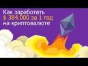 Видео - эфир: Как заработать за год 384 000$ на криптовалюте!