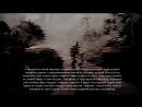 Страшилки на ночь - ПЕРЕПИСКА С ЗОМБИ В ВКОНТАКТЕ [Часть 3].mp4