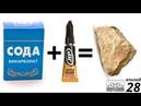 Моментно лепило и сода за хляб Baking Soda Super Glue Trick