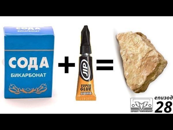 Моментно лепило и сода за хляб / Baking Soda Super Glue Trick