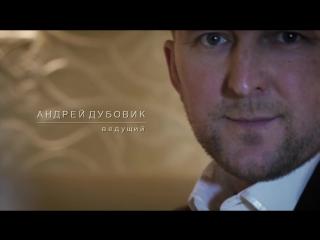 Ведущий на свадьбу в Гродно Андрей Дубовик