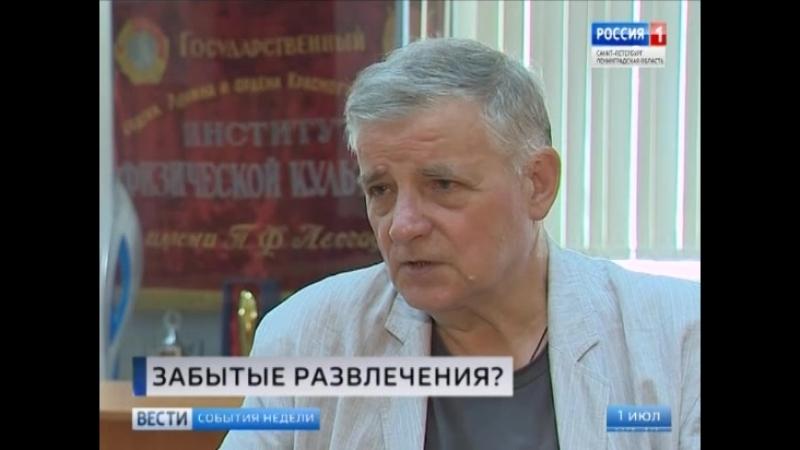 Вести - Санкт-Петербург. Могут ли незаслуженно забытые народные игры снова стать популярными