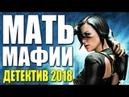 ДЕТЕКТИВ 2018 ВЖАРИЛ ШПИОНОВ / МАТЬ МАФИИ / Русские детективы 2018 новинки, фильмы 2018 HD
