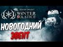Дмитрий Бэйл Dead by Daylight — НОВОЕ ОБНОВЛЕНИЕ! ПРАЗДНИК ЗИМНЕГО СОЛНЦЕСТОЯНИЯ! НОВОГОДНИЙ ЭВЕНТ И МАСКИ! Full HD 1080