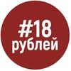 #18рублей Дзержинск против роста цен на проезд