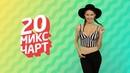 ТОП 20 МИКС ЧАРТ 1HD Music Television 139 выпуск