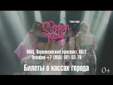 То самое чувство, когда ты круче всех! 8 декабря Open Kids в Рязани в МКЦ!