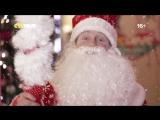 Дед Мороз в шоу Старфон на СТС Love
