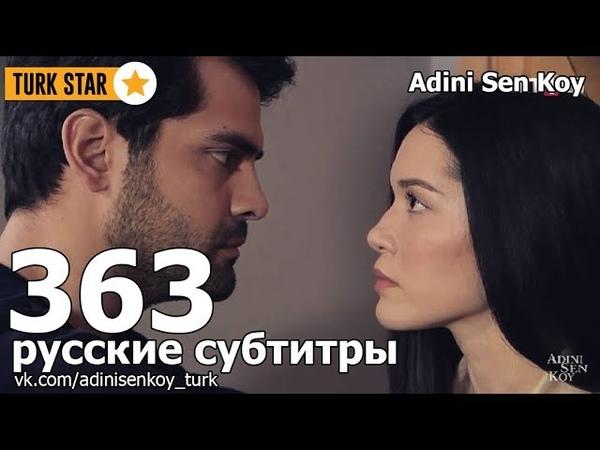 Adini Sen Koy / Ты назови 363 Серия (русские субтитры)