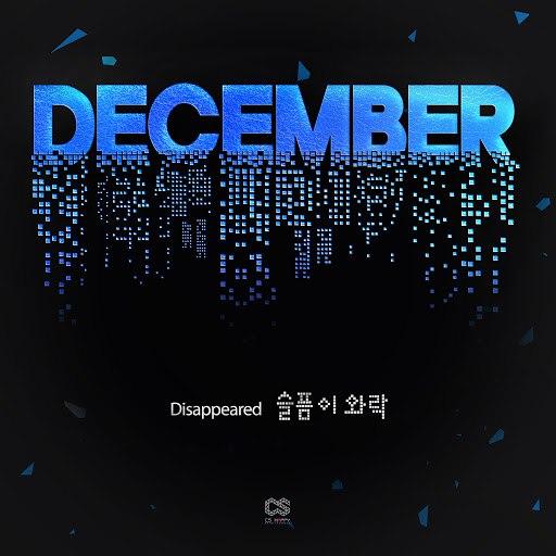 December альбом disappeared