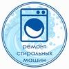 Ремонт стиральных машин Краснодар на дому отзывы