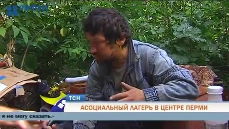 В Перми бомжи разбили лагерь под окнами районной администрации