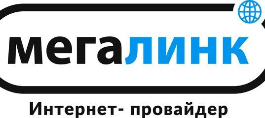 РОДАКОВО ВКонтакте ТАРИФЫ Мегалинк интернет провайдер г Луганск