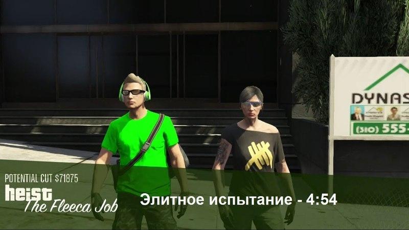 Ограбление The Fleeca Job, Элитное испытание, время - 4:54 (PS3)