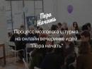 Мозговой штурм на онлайн вечеринке идей Пора начать
