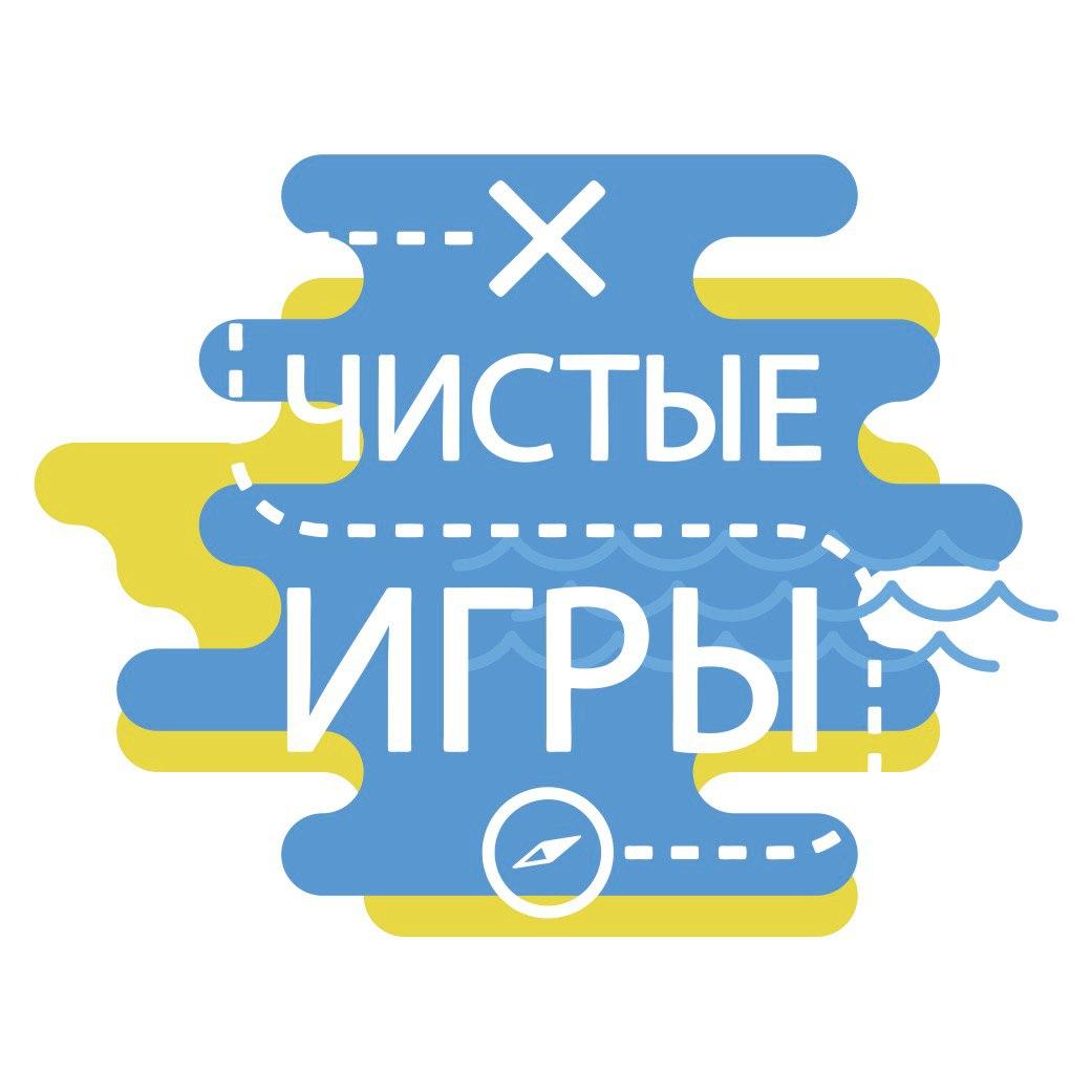 Афиша Новосибирск Чистые игры, Новосибирск