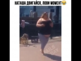 Наташа двигайся!